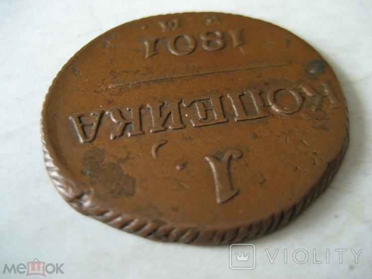 Россия 1 копейка 1801 ЕМ, фото №5