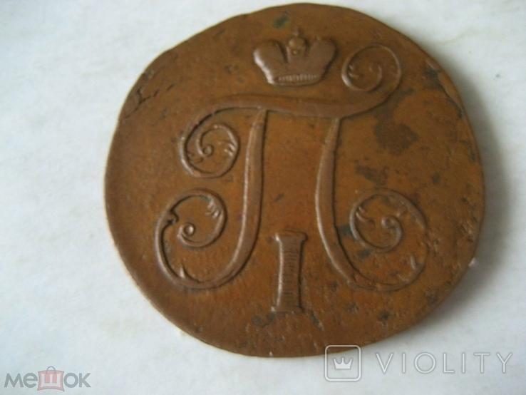 Россия 1 копейка 1801 ЕМ, фото №6