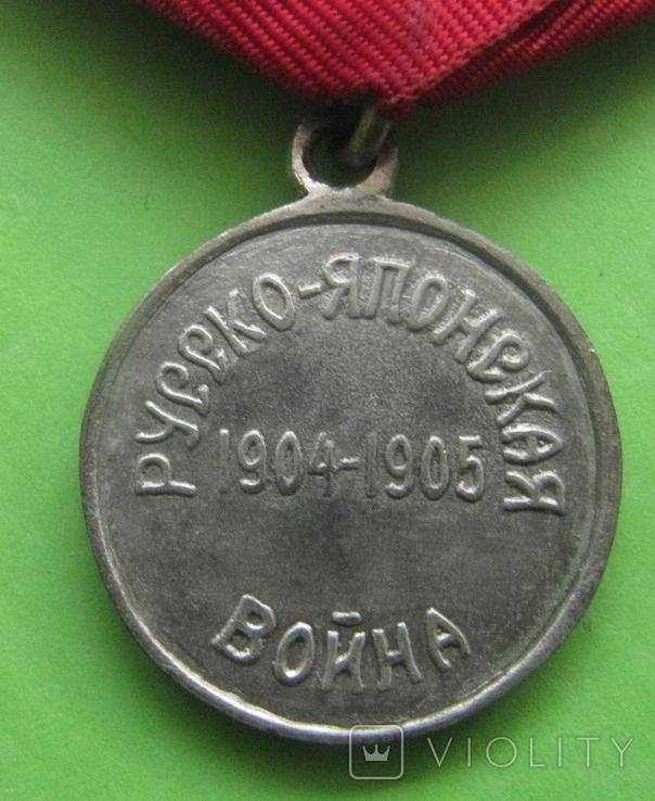 Медаль РЯВ 1904-5гг. копия, фото №4