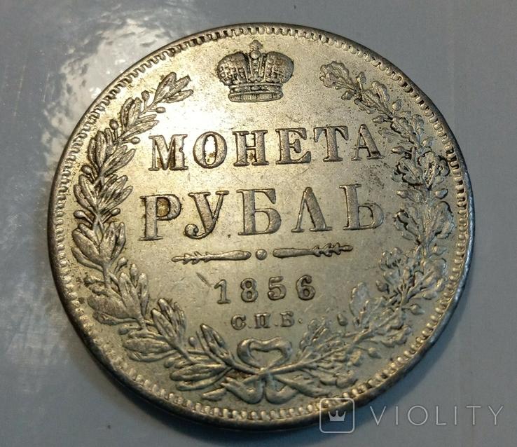 1 рубль 1856 год
