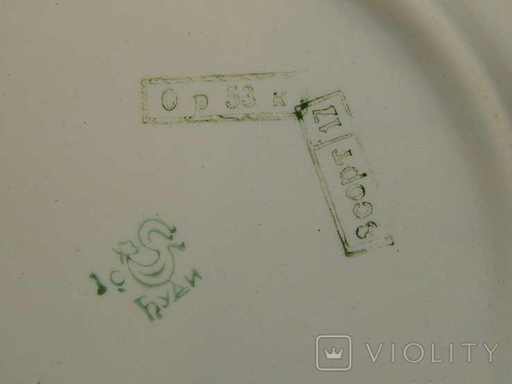 Блюдо диаметр 24,5 Буды клеймо 67-1991г, фото №13