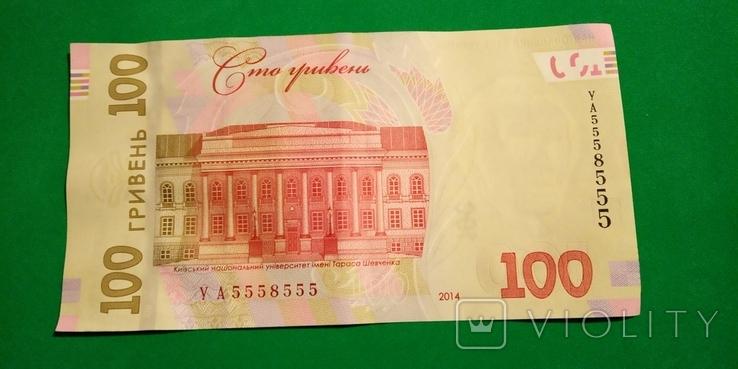 100 гривен 2014 года У А 5558555, фото №3