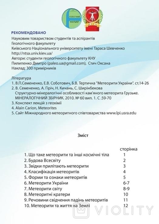 """Науково-популярна брошура """"Метеорити на ти"""", фото №3"""