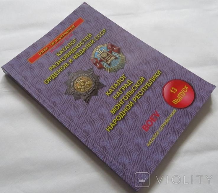 Каталог орденов и медалей СССР, наград Монголии, фото №2