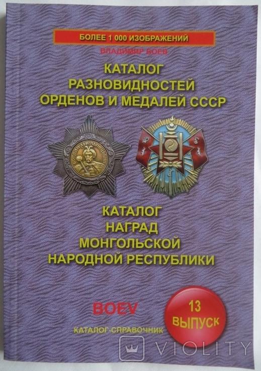 Каталог орденов и медалей СССР, наград Монголии, фото №3