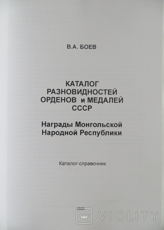Каталог орденов и медалей СССР, наград Монголии, фото №4