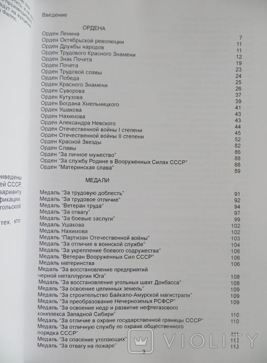 Каталог орденов и медалей СССР, наград Монголии, фото №5