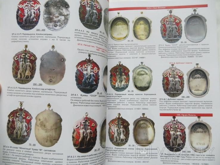 Каталог орденов и медалей СССР, наград Монголии, фото №7