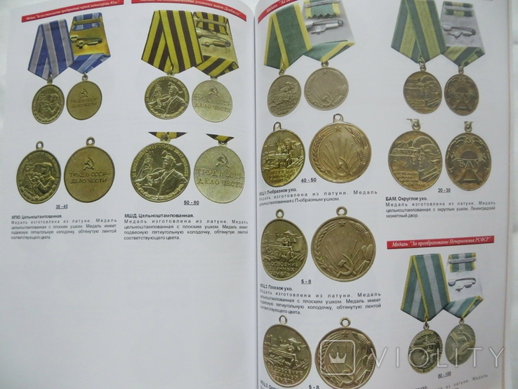 Каталог орденов и медалей СССР, наград Монголии, фото №10
