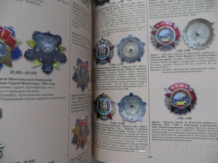 Каталог орденов и медалей СССР, наград Монголии, фото №11