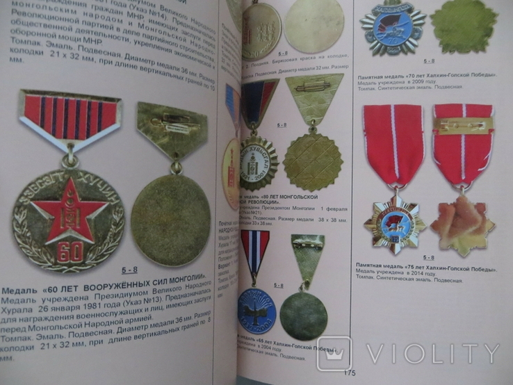 Каталог орденов и медалей СССР, наград Монголии, фото №12