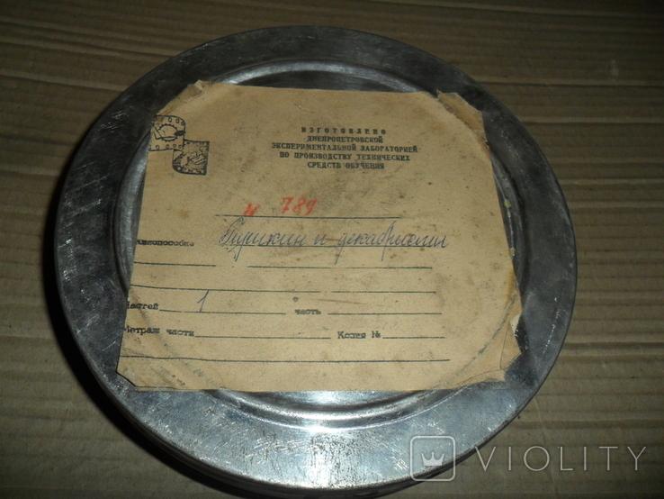 Кинопленка 16 мм кинопособие Пушкин и декабристы, фото №6