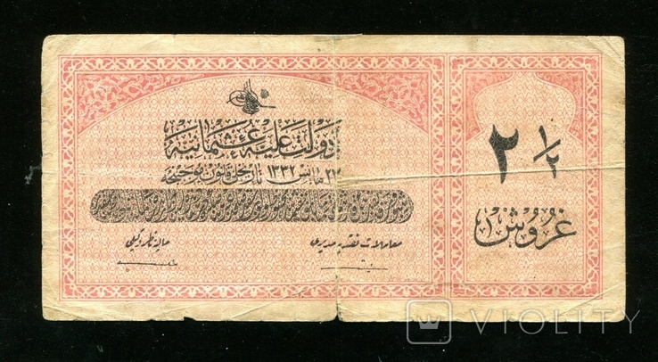 Турция / 2,5 пиастра 1916-1917 года