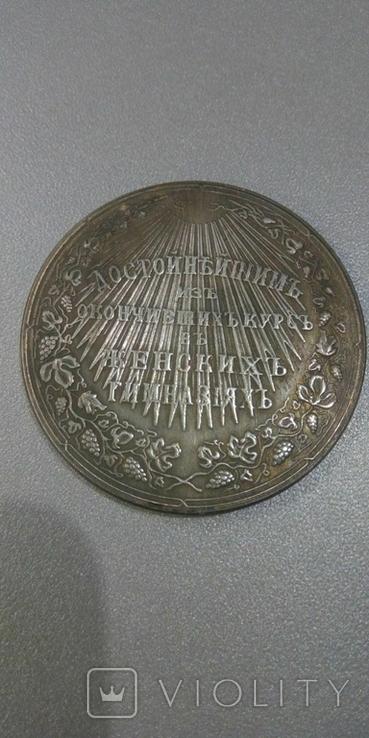Медаль Достойнейшим Государыня Мария Федоровна копия, фото №3