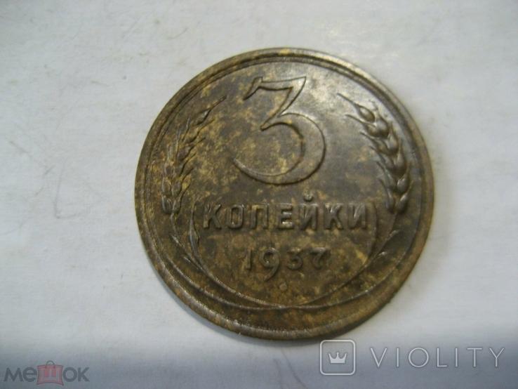 СССР 3 копейки 1937 г, фото №2