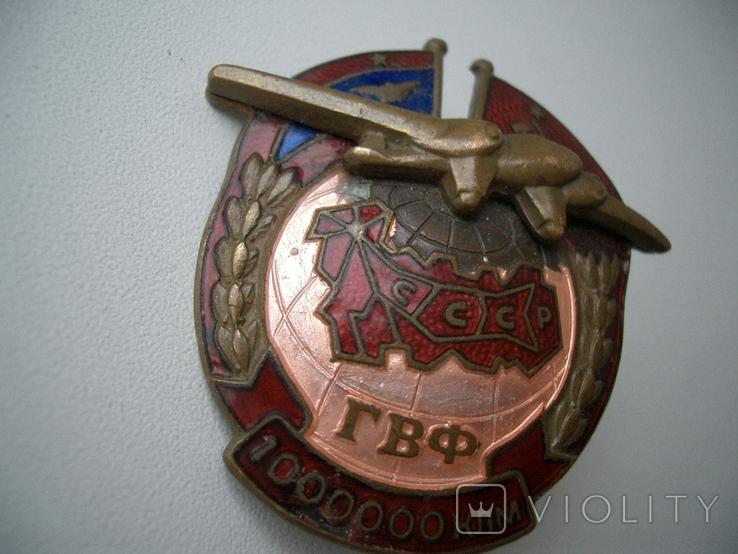 """Знак """"ГВФ 1000000 клм"""" номерной, фото №2"""