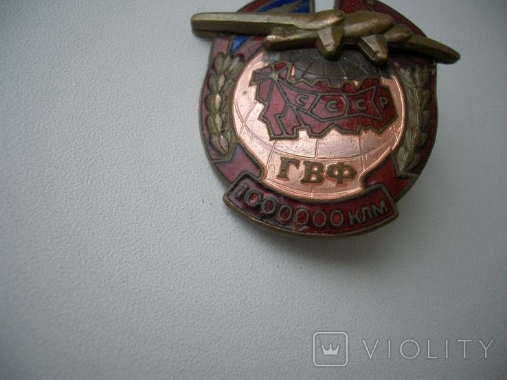 """Знак """"ГВФ 1000000 клм"""" номерной, фото №4"""