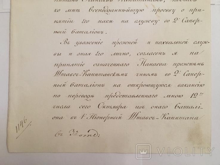 Документ з підписом Николая 1 1818 року, фото №7