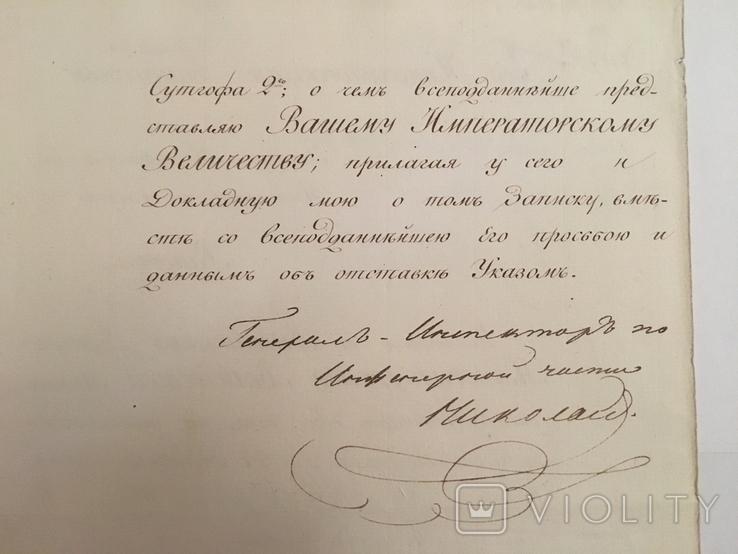 Документ з підписом Николая 1 1818 року, фото №8