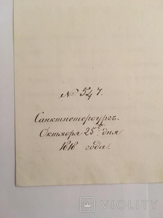 Документ з підписом Николая 1 1818 року, фото №9