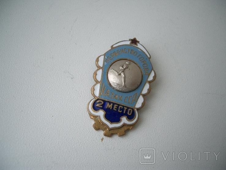 Знак Казах ССР 2 место женский бег первенство города, фото №2