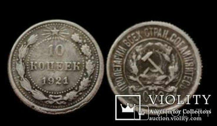 10 копеек 1921 года РСФСР копия монеты