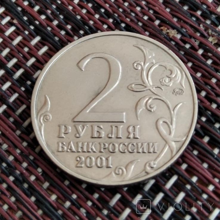 2 рубля 2001 року ( Ю. Гагарін ), фото №3