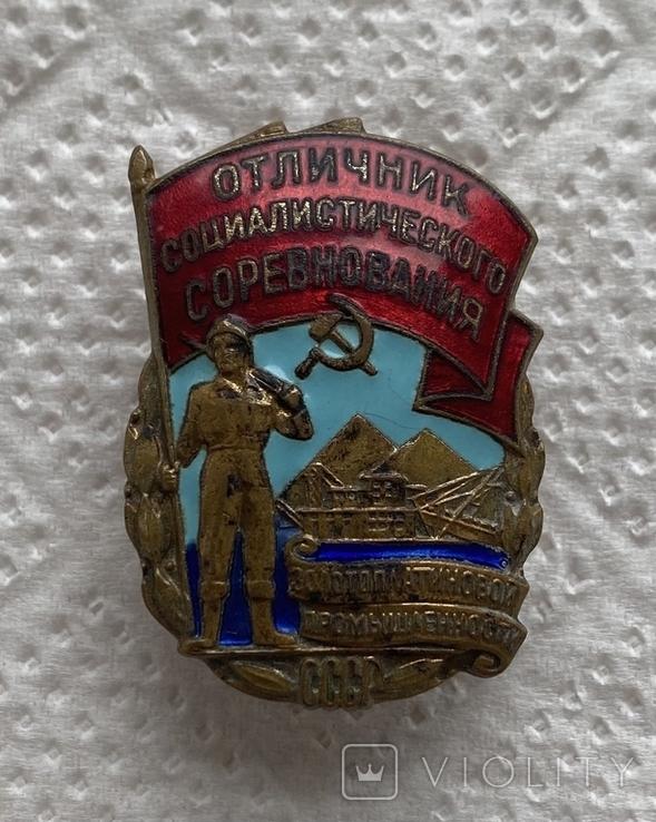 Отличник Золотоплатиновой пром.СССР № 912