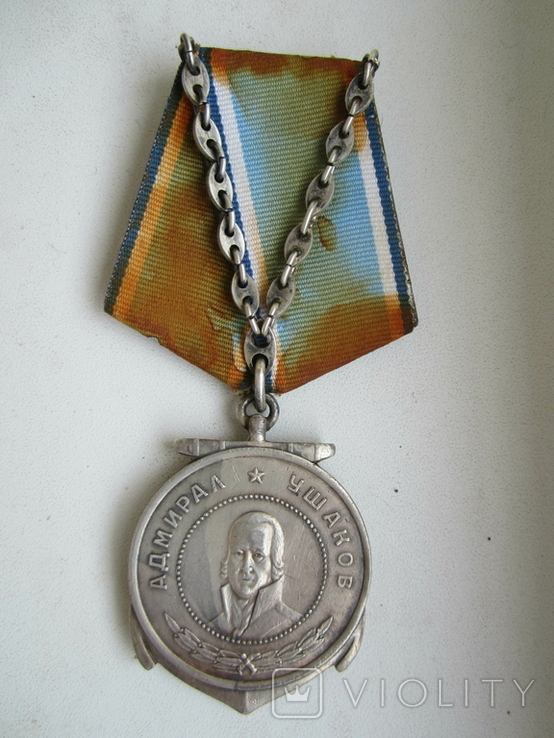 Медаль Ушакова. Оригинал. № 4071  ( См. анонс)