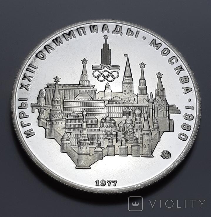 Монета 10 рублей Олимпиада 1980. Копия., фото №3