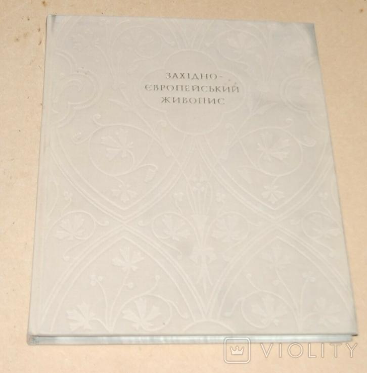 Західно Європейский Живопис 14 - 18 веков, фото №2