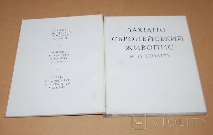 Західно Європейский Живопис 14 - 18 веков, фото №3