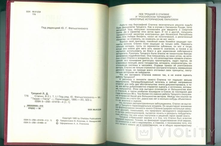 "Троцкий ""Сталин"" в 2-х тт, фото №5"