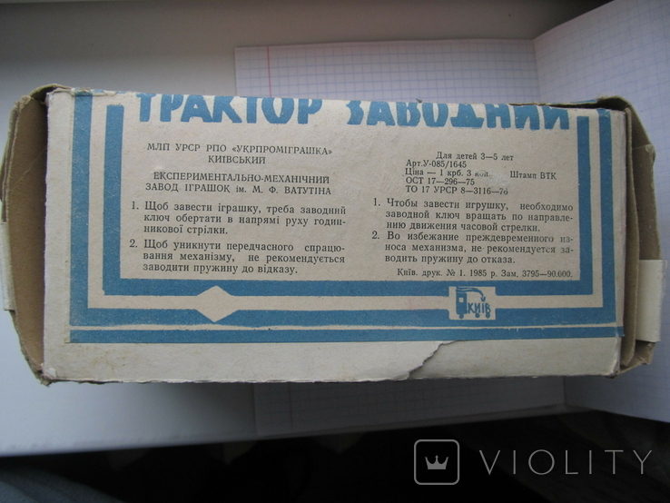 Трактор заводной. Завод Ватутина 1985 г., фото №9