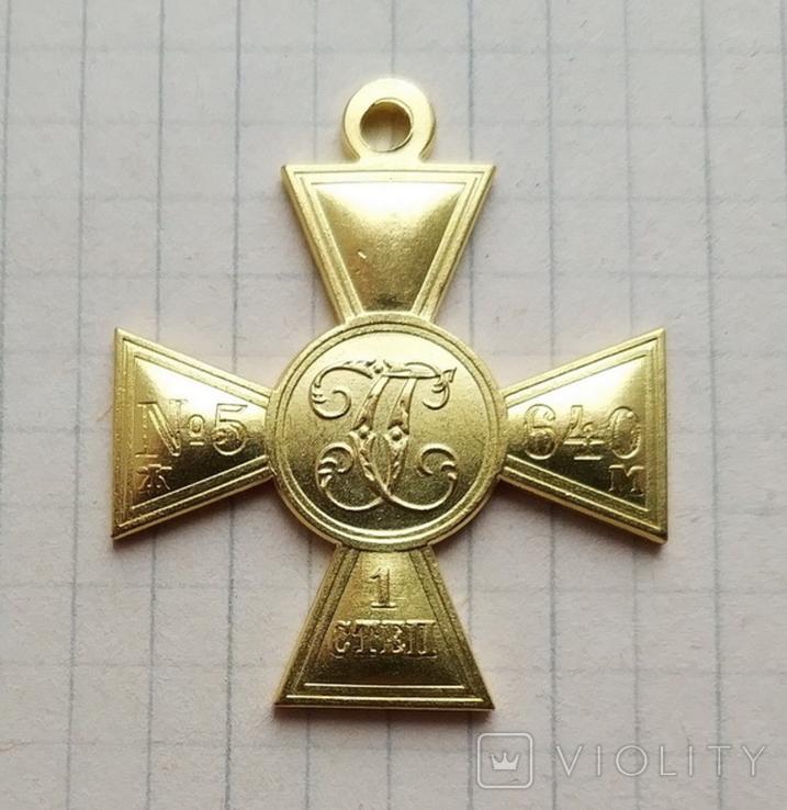 Георгиевский крест 1 степени (копия), фото №2