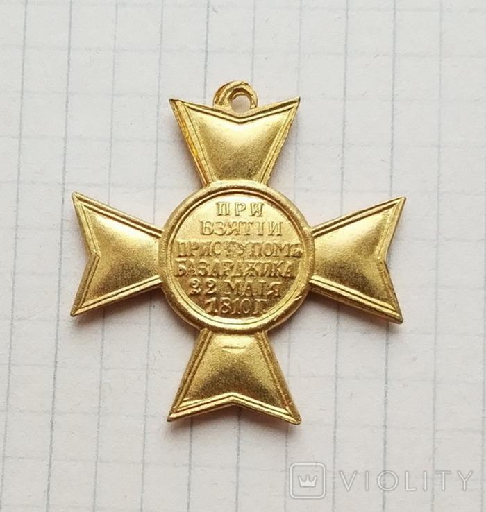 Крест За отличную храбрость при взятии приступом Базарджика 22 мая 1810 г. (копия), фото №2