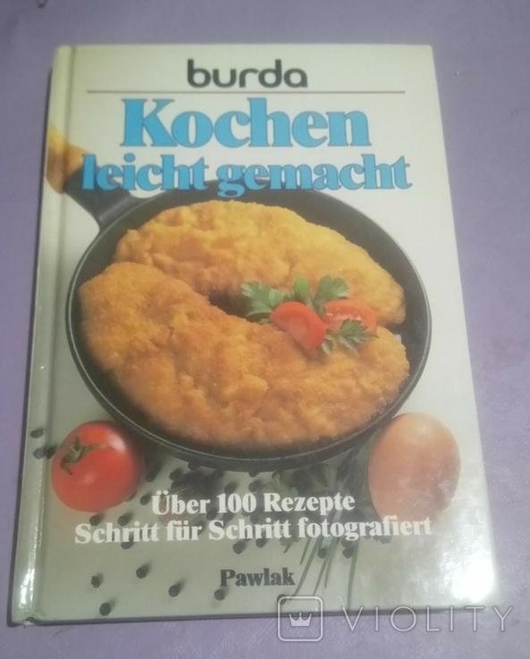 Burda Кулинарные рецепты сто на немецком 1989г., фото №2