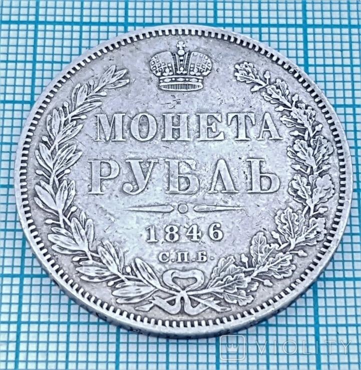 Рубль 1846 ПА (171)