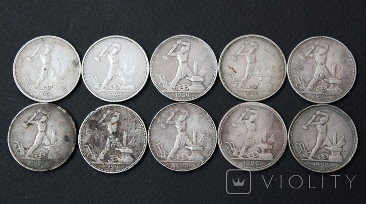 50 копеек 1924,25,26гг.