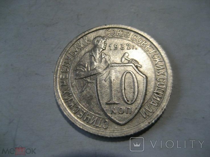 СССР 10 копеек 1932 г, фото №2