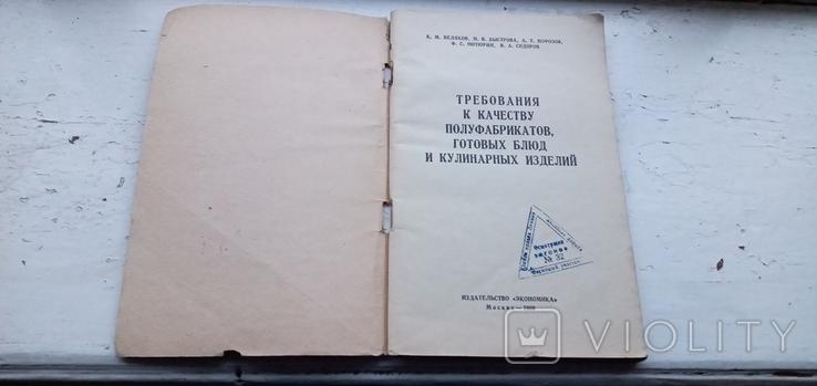 Требования к качеству полуфабрикатов,готовых блюд и кулинарных изделий 1969 год, фото №3