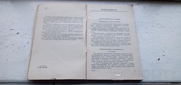 Требования к качеству полуфабрикатов,готовых блюд и кулинарных изделий 1969 год, фото №4