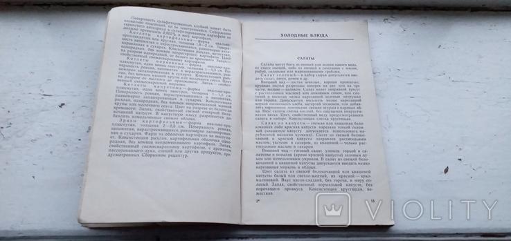 Требования к качеству полуфабрикатов,готовых блюд и кулинарных изделий 1969 год, фото №5
