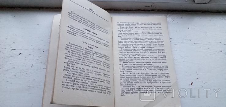 Требования к качеству полуфабрикатов,готовых блюд и кулинарных изделий 1969 год, фото №6