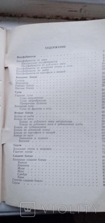 Требования к качеству полуфабрикатов,готовых блюд и кулинарных изделий 1969 год, фото №8