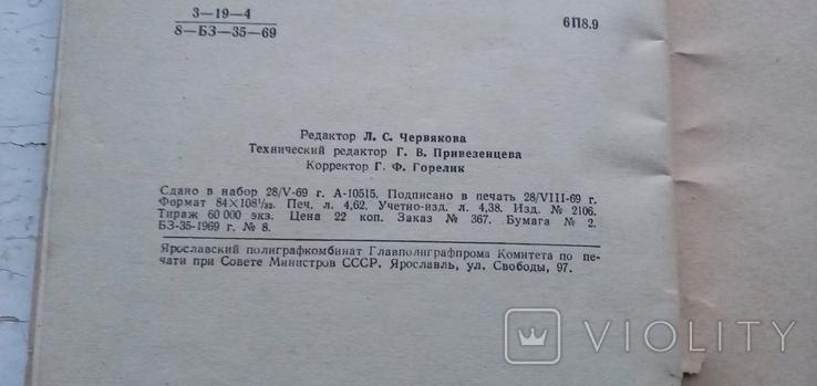 Требования к качеству полуфабрикатов,готовых блюд и кулинарных изделий 1969 год, фото №9
