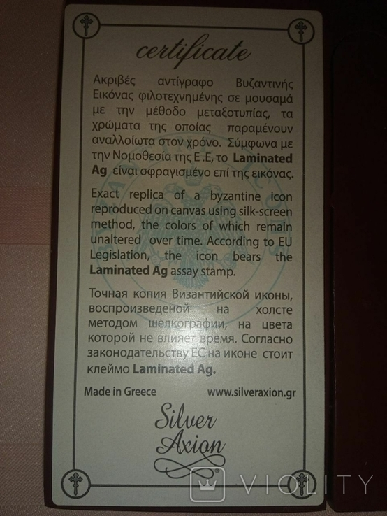 """Икона в серебряном окладе """"Георгий Победоносец побеждающий Змия"""" Греция, фото №6"""