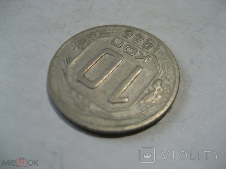 СССР 10 копеек 1946 г, фото №4