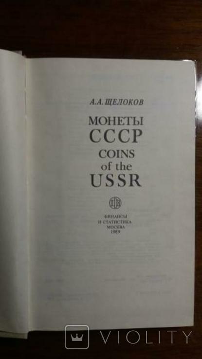 Монеты СССР. А.А. Щелоков. Второе издание. 1989 г., фото №4