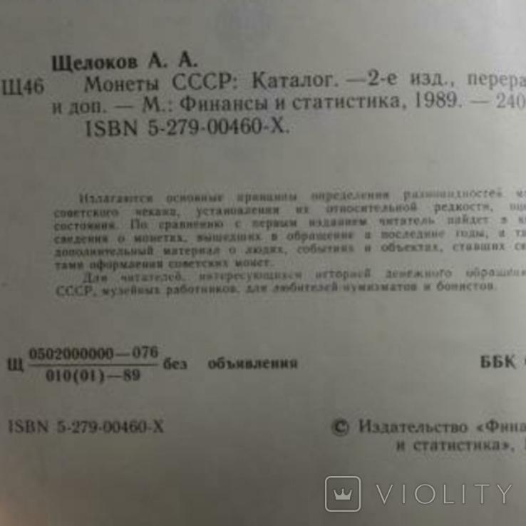 Монеты СССР. А.А. Щелоков. Второе издание. 1989 г., фото №5